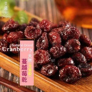 【茶鼎天】天然蔓越莓乾★全果粒-180g(富含天然青花素及膳食韱維)