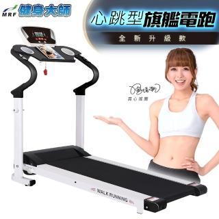 ★雙11飆低價★【健身大師】專業級手握心跳電動跑步機/