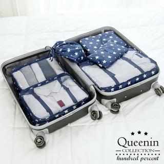 【DF Queenin】韓版人氣熱銷系列旅行收納包6件組-共3色