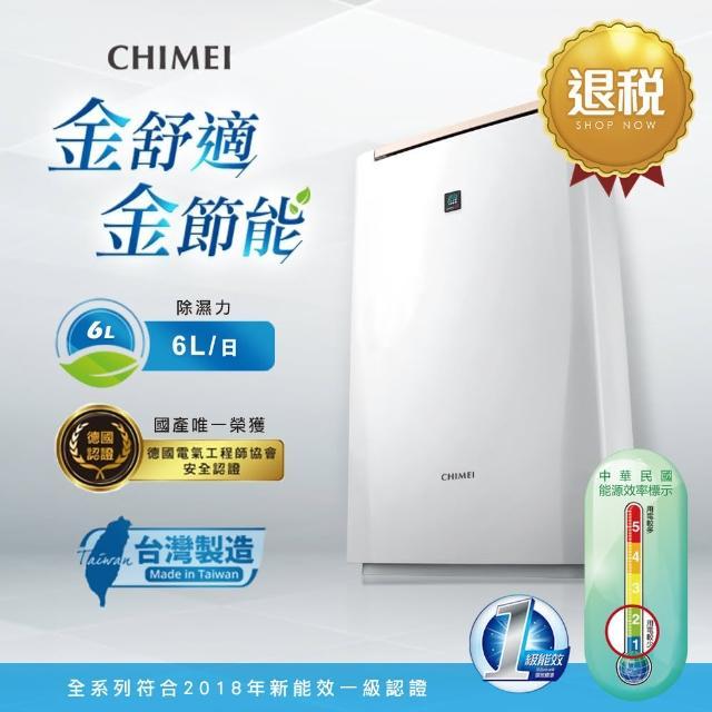 【CHIMEI 奇美】6L時尚美型2018新一級能效節能除濕機(RH-06E0RM)