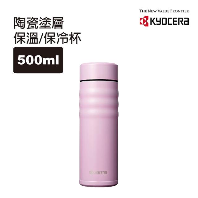 【KYOCERA 京瓷】旋蓋不銹鋼陶瓷塗層真空保溫保冷杯500ML(玫瑰粉)
