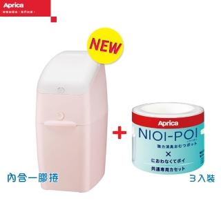 【Aprica 愛普力卡】NIOI-POI強力除臭抗菌尿布處理器+專用替換膠捲3入(省錢超值組)