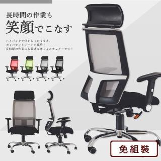 【完美主義】人體工學美型機能電腦椅/辦公椅(四色可選)