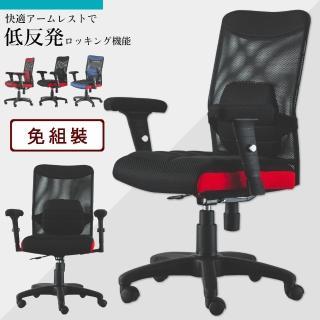 【樂活主義】專利獨立氣墊T型扶手電腦椅/大網椅/辦公椅(附腰枕)
