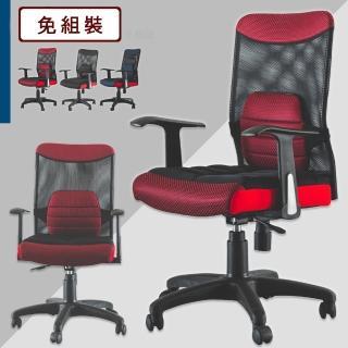 【完美主義】專利獨立氣墊電腦椅/大網椅/辦公椅(附腰枕)