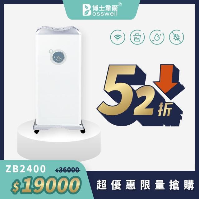 【博士韋爾BOSSWELL】抗敏滅菌空氣清淨機ZB2400WH(慧控制 省錢環保低噪音 方便挪動 PM2.5利器)
