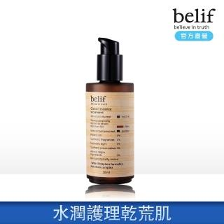 【belif】經典保濕精華 50ml