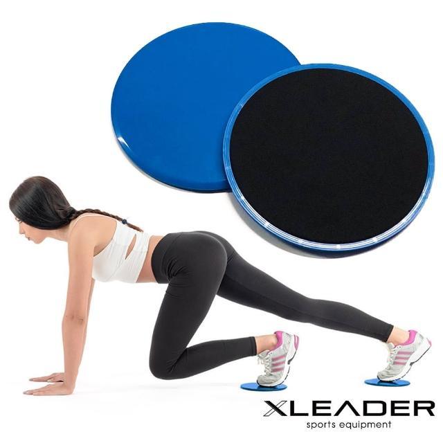 【Leader X】健身瑜珈滑步圆盘 滑行垫 训练滑盘_2入组(蓝色)