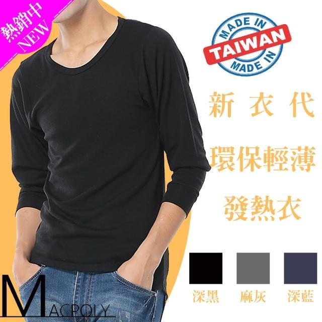 【Macpoly 台灣製造】男極舒適環保咖啡紗保暖發熱衣(親膚 保暖  發熱衣  咖啡紗)
