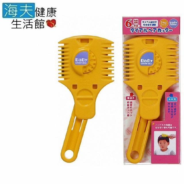 【海夫健康生活館】日本GB綠鐘 Baby's 嬰幼兒專用 可調型 多段式 寬細削髮刀(BA-111)