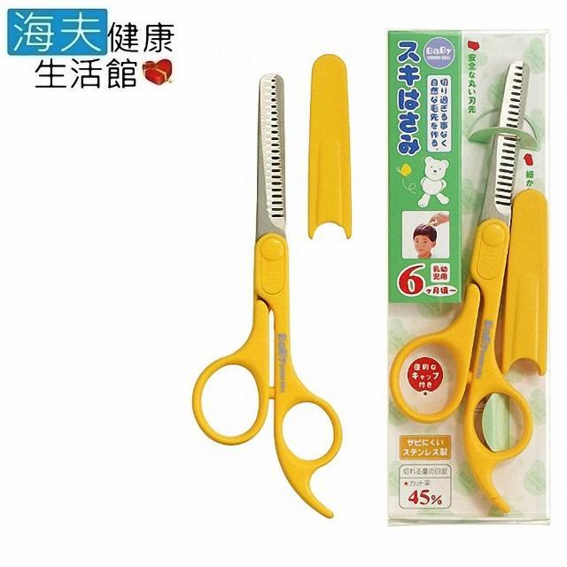 【海夫健康生活館】日本GB綠鐘 Baby's 嬰幼兒專用 攜帶式 附套安全 理髮打薄剪刀(BA-110)