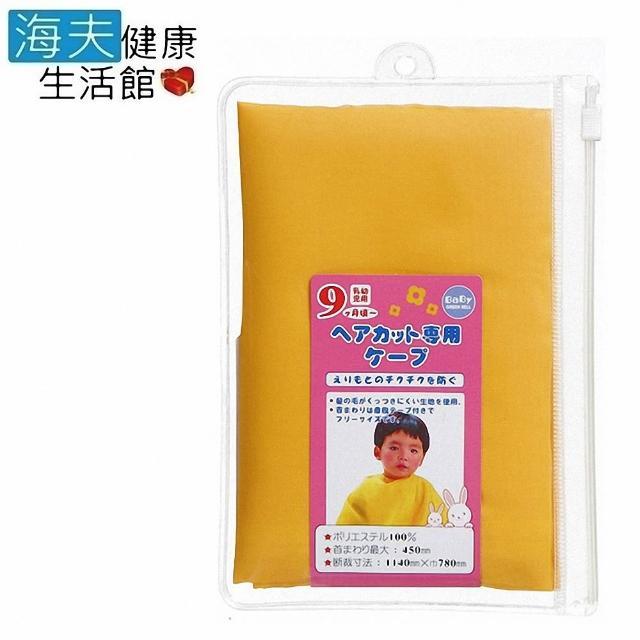【海夫健康生活館】日本GB綠鐘 Baby's 嬰幼兒專用 理髮圍巾(BA-113)