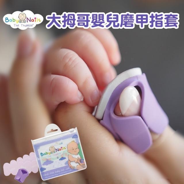 【英國Baby Nails】大拇哥嬰兒磨甲指套-新生兒(寶寶指銼 指甲剪 指甲刀 磨甲機)