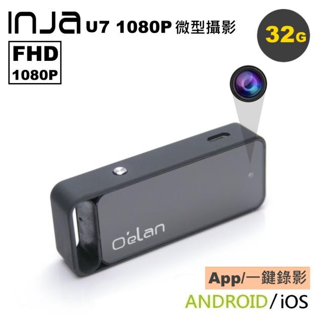 【VITAS/INJA】U7 32G 1080P微型攝影機(WIFI手機監控)