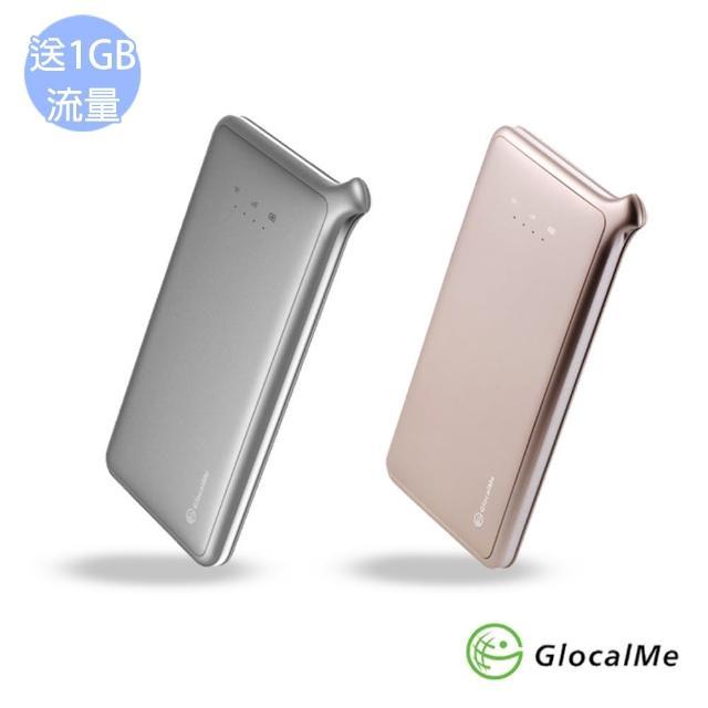 【Glocalme】U2 上網神器 行動WiFi 送1GB流量(隨身WiFi 分享器 出國商務旅遊必備)