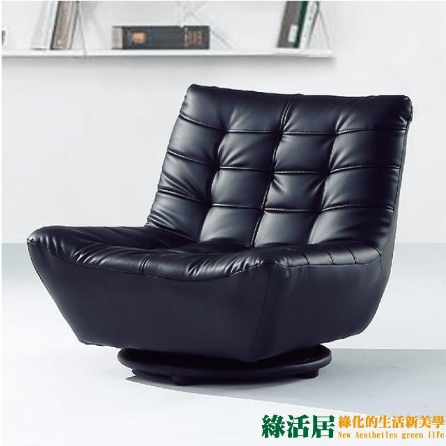 【綠活居】沙蒂羅  時尚皮革單人旋轉沙發椅(二色可選)