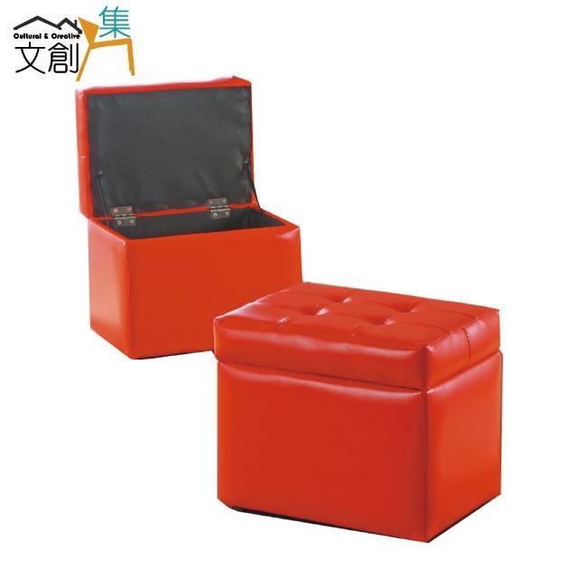 【文創集】米格利  時尚皮革收納椅凳(二色可選)