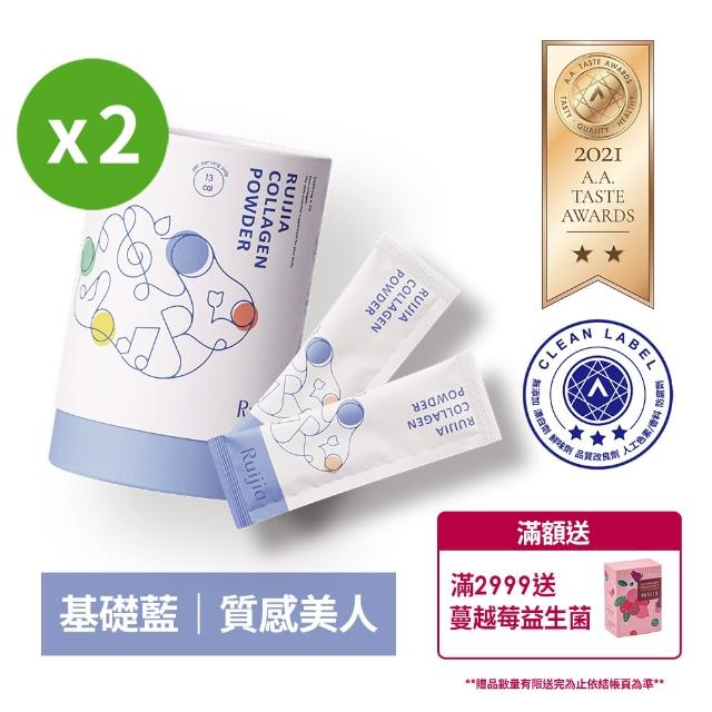 【RUIJIA 露奇亞】★優質純淨膠原蛋白粉★(30日份)