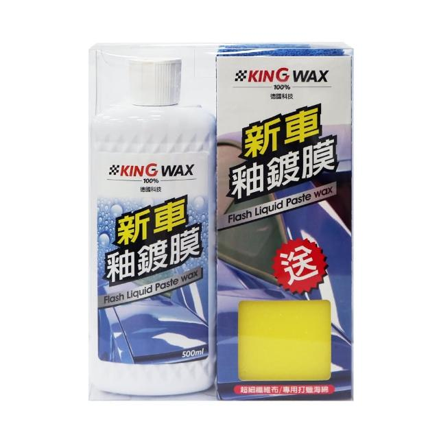 【KING WAX】新車釉鍍膜500ml(打蠟 防酸雨 抗氧化)