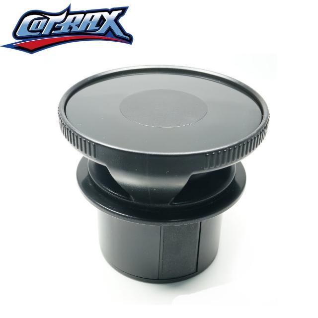 【Cotrax】吸盤轉接杯架固定座(底座 手機架 支架 車架)