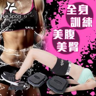 【Fun Sport】兩棲健將360度高效核心訓練健腹輪(滑盤-伏地挺身器-Glider)