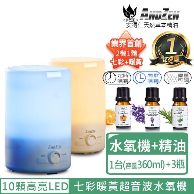 【ANDZEN】七彩暖黃日系風格超音波負離子水氧機AZ-3600(加贈澳洲單方精油10mlx3瓶)
