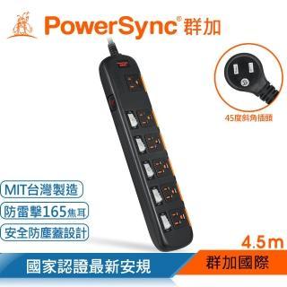【PowerSync 群加】六開六插安全防雷防塵延長線/4.5M(TPS356DN0045)