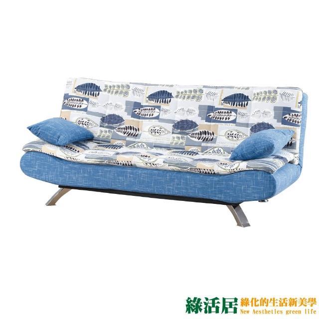【綠活居】威利   時尚藍緹花布沙發/沙發床(展開式椅身調整設計)