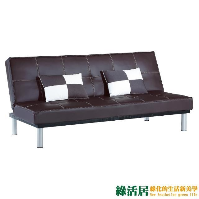 【綠活居】威利  時尚皮革沙發/沙發床(二色可選+展開式椅身調整設計)