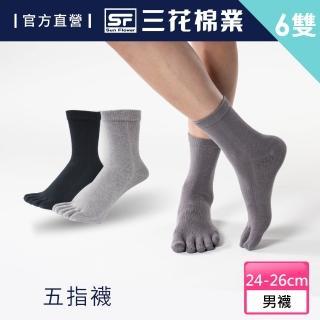 【SunFlower三花】三花五趾健康棉襪.襪子.五趾襪(買3送3件組)
