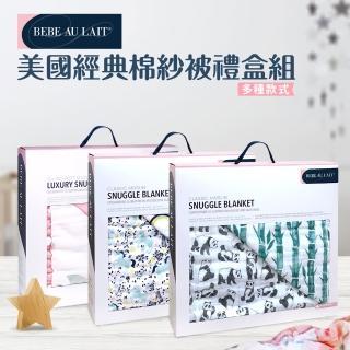 【momo限定】美國 Bebe Au Lait 經典棉紗被禮盒組(8種款式)