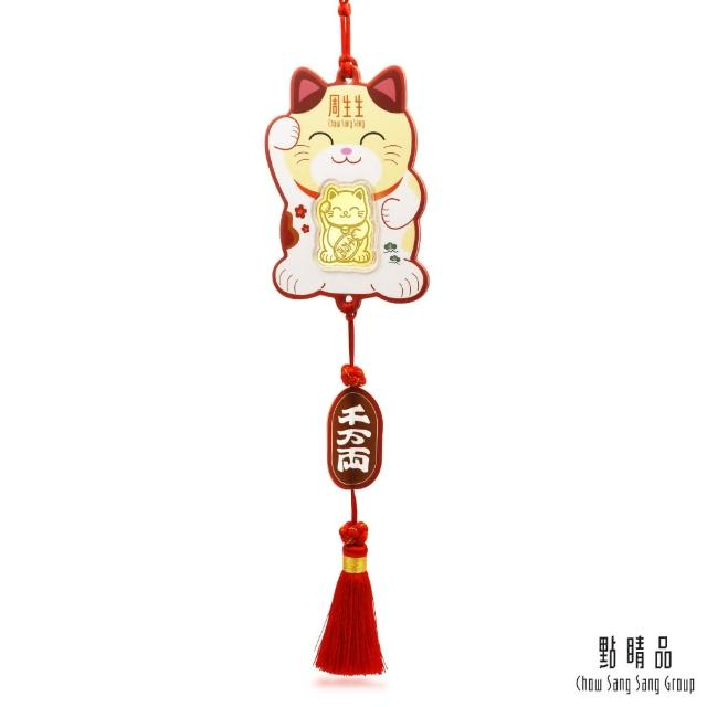 【Emphasis 點睛品】財源廣進招財貓 黃金金片