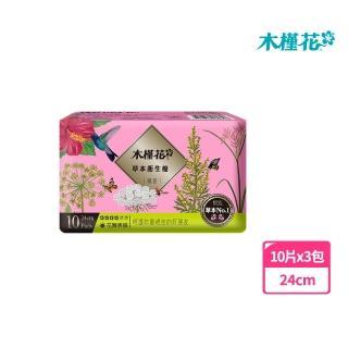 【Hibis 木槿花】暖宮草本衛生棉-日用24cm/10片 x3包(暖宮草本呵護)