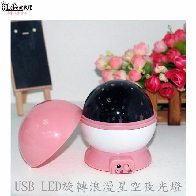 【LEPONT】LED USB七彩星空旋轉燈
