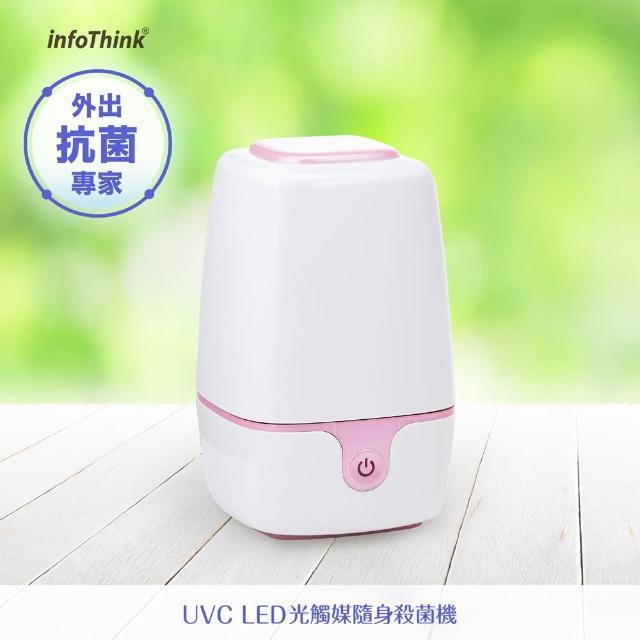 【InfoThink】UVC LED 光觸媒隨身殺菌機(出外旅遊守護神器)