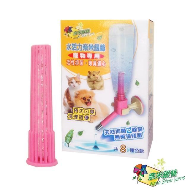 【銀立潔】奈米銀絲Ag+活性抑菌除臭寵物飲水淨水濾心(YU201)