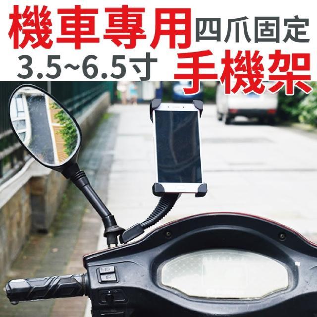【大船回港】摩托車專用手機架(手機夾 四爪固定 寶可夢)