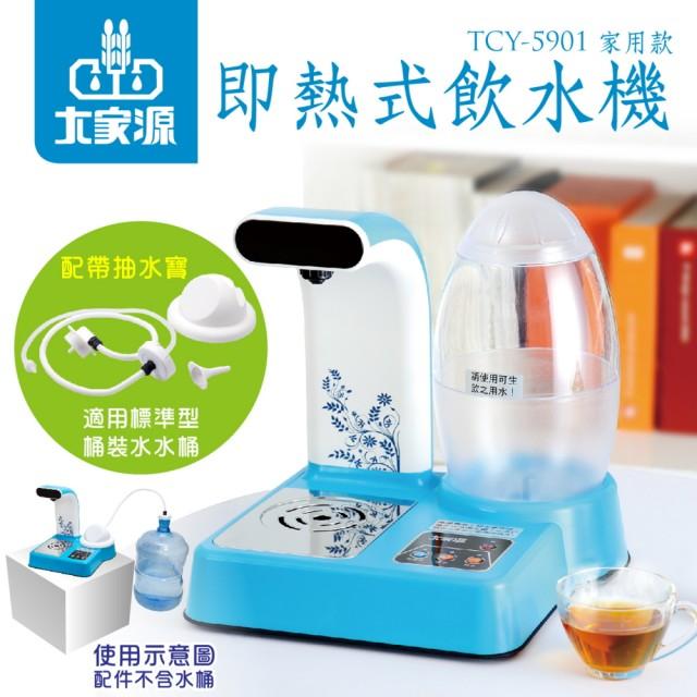 【大家源】福利品 3L即熱式飲水機-家用款★贈TCY-5901L抽水寶★TCY-5901(TCY-5901)