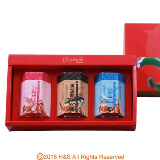 【瀚軒】皇膳干貝XO醬伴手禮盒(南北貨禮盒)