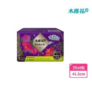 【木槿花】暖宮草本衛生棉-夜用5件(41.5cm/7片x5包)