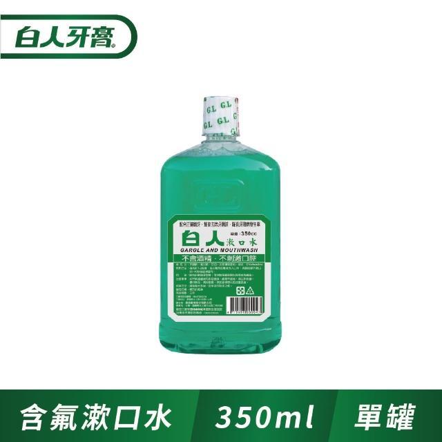 【白人】木醣醇+氟漱口水350cc