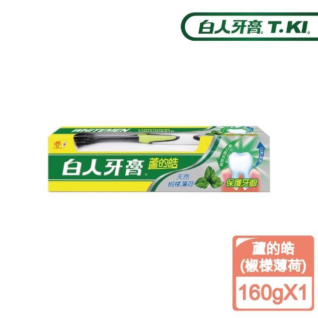 【白人】蘆的皓牙膏牙刷組160g(天然椒樣薄荷)