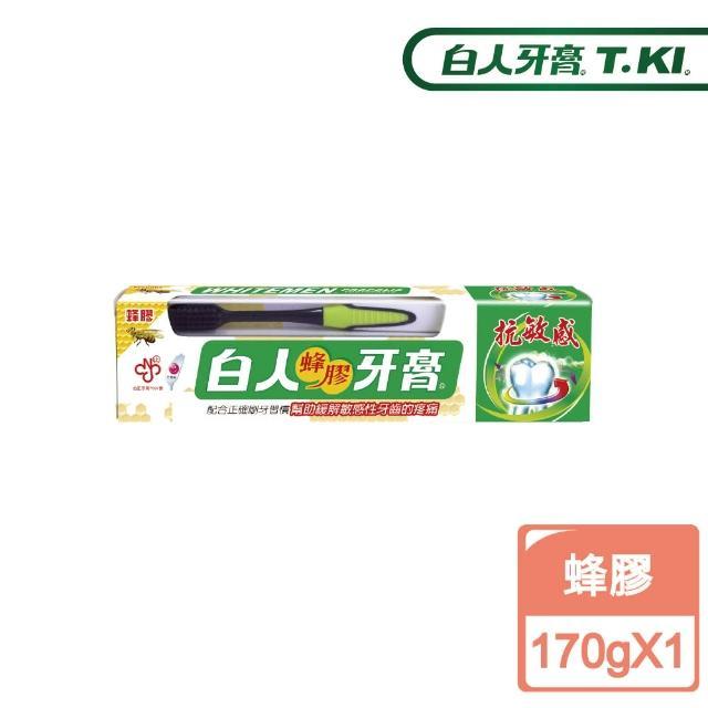 【白人】蜂膠牙膏牙刷組170g