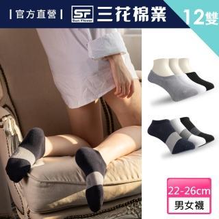 【SunFlower三花】三花男女適用_超隱形/隱形休閒襪.襪子(買6送6件組)