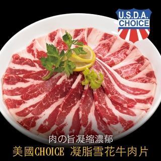 【豪鮮牛肉】安格斯凝脂厚切牛五花肉片8包(200G+-10%/包)