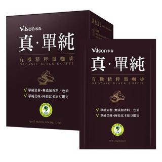 【米森】有機精粹黑咖啡(3g x12包/盒)