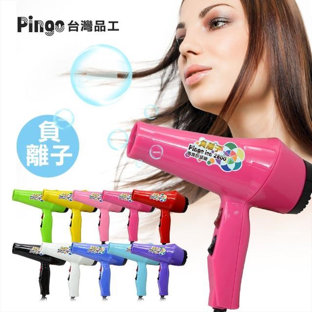 【Pingo台灣品工】ion-2800負離子專業美髮沙龍吹風機(負離子 輕型超強風)