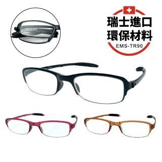 【KEL MODE】瑞士進口 EMS-TR90輕量彈性摺疊眼鏡-老花眼鏡(三款可挑選)