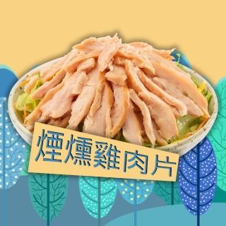 【KKLife-紅龍】軟嫩煙燻雞肉片2包組(1kg/包)