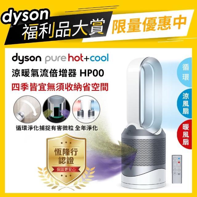 【dyson 戴森 限量福利品】Pure Hot +Cool HP00 三合一空氣清淨機/風扇/電暖器(時尚白  冬季熱銷中)